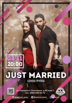 Cover-дуэт Just Married. Начало: 20:00