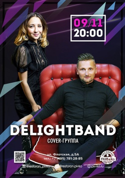 Cover-дуэт Delight Band. Начало: 20:00